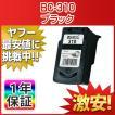 キャノン CANON リサイクルインク BC-310 ブラック 単品1本 PIXUS MP493 MP490 MP480 MP280 MP270 MX420 MX350 iP2700 ピクサス あすつく対応