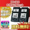 キャノン CANON リサイクルインク BC-310 ブラック お得な2個セット PIXUS MP493 MP490 MP480 MP280 MP270 MX420 MX350 iP2700 ピクサス メール便送料無料
