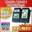 キャノン CANON リサイクルインク BC-310 BC-311 お得な2個セット PIXUS MP493 MP490 MP480 MP280 MP270 MX420 MX350 iP2700 メール便送料無料