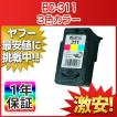 キャノン CANON リサイクルインク BC-311 3色カラー 単品1本 PIXUS MP493 MP490 MP480 MP280 MP270 MX420 MX350 iP2700 ピクサス あすつく対応