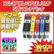 CANON キャノン 互換インクカートリッジ BCI-371XL+370XL/5MP 5色セット BCI-370XLPGBK TS9030 TS8030 TS6030 TS5030 MG7730F MG7730 MG6930 MG5730