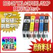 CANON キャノン 互換インク BCI-371XL+370XL/5MP 顔料5色セット BCI-370XLPGBK BCI-371XLC BCI-371XLM BCI-371XLY BCI-371XLBK MG7730F MG7730 MG6930 MG5730