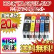 【選べるカラー20個】CANON キャノン 互換インクカートリッジ BCI-371XL+370XL/5MP BCI-370XLPGBK TS9030 TS8030 TS6030 TS5030 MG7730F MG6930 MG5730