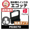 PD3070 169238 日立 用 汎用インクリボンカセット 黒 ...