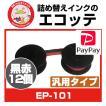 東芝用 汎用スプールリボン EP-101 4202A005 黒赤 12個 TOSHIBA 1218P 電子式卓上計算機 電卓 トスカル デジタルプリンター 詰め換え 詰め替え 日本国内工場生産