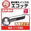 東芝用 汎用インクリボンカセット SZ-11730 ET-8550 OAR-OK-2 ET-8550 黒 2個 TOSHIBA R-1523 KSP-099H 9004A 9005A 9008A 9009A 9010 9018A J31DMP03 日本製