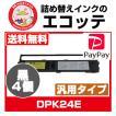 三菱電機用 汎用インクリボンカセット DPK24E OAR-FM-1S 0322310 D30L-9001-0253 黒 4個 MITSUBISHI M4927-A カートリッジ ドットインパクトプリンター 日本製