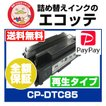 CASIO トナー リサイクル CP-DTC85 ┃ CP-E8500 CP-E8500NW