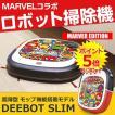 point5倍 ロボット掃除機 5.7cmの超薄型にモップ搭載 Marvelコラボ DEEBOT SLIM|ECOVACS お掃除ロボット|国内正規品|エコバックス公式ストア
