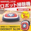 point5倍 ロボット掃除機 ロボットクリーナー Marvelコラボ DEEBOT SLIM|ECOVACS お掃除ロボット|国内正規品|エコバックス公式ストア