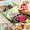 洋菓子とお花のギフト ThankYouRose プリザーブドフラワー 贈答品 お歳暮 お中元 お見舞い お礼 感謝 ありがとう 内祝 引出物 出産祝い 生誕祝 誕生日