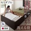 畳ベッド ベット セミダブル 日本製 国産 洗える畳 ベッドフレーム セール