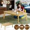こたつ こたつテーブルのみ 長方形 120×80cm 木目調 ...