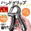 握力 握力計 鍛え方 器具 トレーニング 握力グリップ ...