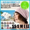 医療用帽子 レディース ニット帽 メンズ おしゃれ 就寝用 キッズ 抗がん剤 帽子 日本製 オーガニックコットン