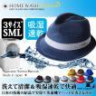 洗える帽子 メンズ 中折れ帽 ハット 中折れハット 日本製