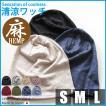 サマーニット帽 メンズ 大きいサイズ 麻 レディース ...