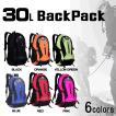 ザック 30L (送料無料・カラー豊富)登山 ハイキング リュック デイパック 女性 キッズ 軽量