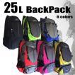 ザック 25L (送料無料・カラー豊富)登山 ハイキング リュック デイパック 女性 キッズ 軽量
