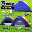 テント 一人用 キャンプテント  (送料無料) 1人用 組立簡単 小型テント防災 緊急 (アウトドア、キャンプ用品)