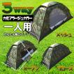 テント 一人用 キャンプテント 迷彩柄  (送料無料) ソロテント 小型テント 防災 緊急 (アウトドア用品)