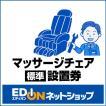 EDION 【マッサージチェア】(標準)設置 Eマツサージチエア [Eマツサジチエア]