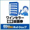 エディオンYAHOO!店専用 EDION 【ワインセラー】(標準)設置 Eワインセラ- [Eワインセラ]