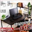 ブックラック付きパソコンデスク【-L/R-エルアール120cm幅】