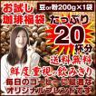 ポイント消化 コーヒー豆 オリジナルブレンド 珈琲 選...
