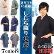 糸・縫製・染色全て日本製 しじら織り甚平 無地(5001)