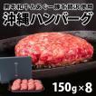 お歳暮 ギフト ハンバーグ 150g×8個入り 黒毛和牛 アグー 豚 ブランド 肉 粗挽き 満足の食べ応え ギフト 冷凍 送料無料 |ハンバーグ 8個|