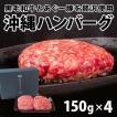 お中元ギフト ハンバーグ 黒毛和牛 アグー 豚 粗挽き ひき肉 冷凍 送料無料 150g×4個入り ギフト|ハンバーグ 4個|