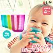 食器 ベビー食器 0歳 誕生日プレゼント 赤ちゃん ランキング コップ BABY CUP ベビーカップ お食い初め 離乳食 トレーニング 出産祝い