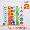 [アイムトイの木のおもちゃ] ソート&カウントシティ /ごっこ遊び ミニカー 知育玩具 出産祝い 1歳 誕生日 I'mTOY