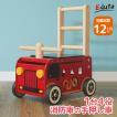 [アイムトイの木のおもちゃ] ウォーカー&ライド消防車 / 手押し車 ウォーカー 男の子 女の子 出産祝い お誕生日 I'mTOY
