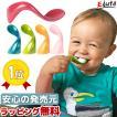 食器 ベビー食器 0歳 1歳 誕生日プレゼント 赤ちゃん ランキング 離乳食 スプーン ベビースプーン Kizingo キジンゴ お食い初め 出産祝い