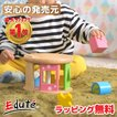 [エデュテの木のおもちゃ] KOROKOROパズル / 型はめ 知育玩具 パズル 出産祝い 誕生日 ギフト 男の子 女の子 Edute baby&kids