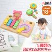 [エデュテの木のおもちゃ] ファースト MUSIC SET(ファーストミュージックセット) / 知育玩具 楽器 出産祝い 誕生日 1歳 男の子 女の子 Edute baby&kids
