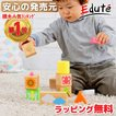 [エデュテの木のおもちゃ] POPUPブロックス(ポップアップブロックス) / 知育玩具 ブロック 積み木 出産祝い 誕生日  男の子 女の子 Edute baby&kids
