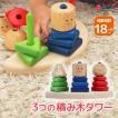 知育玩具 木のおもちゃ 赤ちゃん 3歳 4歳 誕生日プレゼント 男 女 ランキング パズル 脳トレ ハノイの塔 知育 玩具 誕生日 お祝い おもちゃ