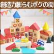 [ボイラの木のおもちゃ] タウンブロックス / ごっこ遊び 誕生日 3歳 4歳 女の子 男の子 VOILA