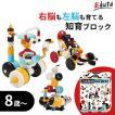 おもちゃ 知育玩具 Tublock チューブロック ブロック 3歳 3歳児 4歳 4歳児 5歳 5歳児 誕生日プレゼント 小学生 チャレンジャーセット