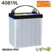 40B19L【安心の18ケ月保証】自動車バッテリー/カーバッテリー/リサイクルバッテリー/リビルドバッテリー