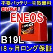 ENEOS(エネオス)B19L【安心の18ケ月保証】自動車バッテリー/カーバッテリー/リサイクルバッテリー/リビルドバッテリー