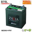 IDEMITSU(出光)B19L【安心の18ケ月保証】自動車バッテリー/カーバッテリー/リサイクルバッテリー/リビルドバッテリー