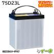 75D23L【安心の18ケ月保証】自動車バッテリー/カーバッテリー/リサイクルバッテリー/リビルドバッテリー