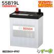 BOSCH(ボッシュ)55B19L【安心の18ケ月保証】自動車バッテリー/カーバッテリー/リサイクルバッテリー/リビルドバッテリー