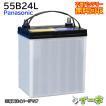Panasonic(パナソニック)55B24L 【不要バッテリー引取り処分付】18ケ月保証