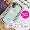 ガラスケース 耐衝撃 バンパー グリップ付き アイフォンケース iPhone6/6s/6plus/6splus/7/8/7plus/8plus/X/Xs/XR/Xs Max 対応 送料無料