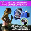 防水ケースアームバンドケース 送料無料 運動 スマホ iPhone ポッチ スマホ ランニング ジョギング ウォーキング ジム トレーニング タッチ操作・小物収納